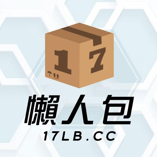 17懶人包-logo